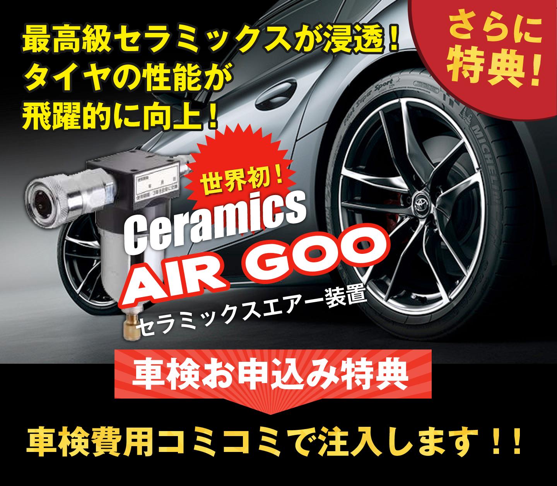 セラミックス エアーグー(air goo)を車検時に特別サービス
