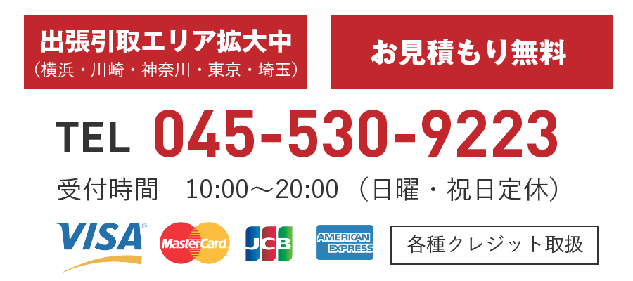 045-530-9223