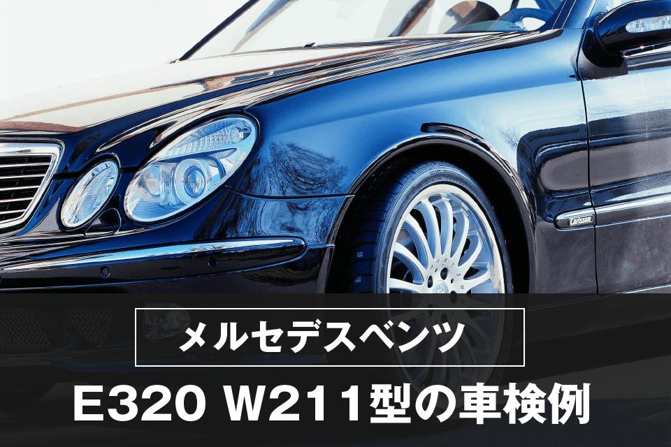 メルセデス・ベンツ E320 W211型の車検例