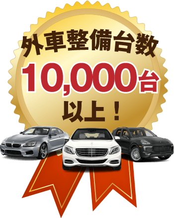 外車整備台数10,000台以上